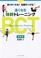 速くなる体幹トレーニングBCT<増補版> 走りが変わる!記録が伸びる!