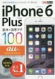 iPhone6Plus 基本&活用ワザ100 au対応
