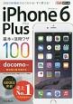 iPhone6Plus 基本&活用ワザ100 docomo対応