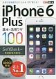 iPhone6Plus 基本&活用ワザ100 SoftBank対応