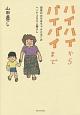 ハイハイからバイバイまで 田島のおばあちゃんとぼくのヘンテコな二人暮らし