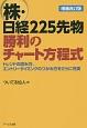 株・日経225先物勝利のチャート方程式<増補改訂版> トレンドの読み方、エントリータイミングのつかみ方を