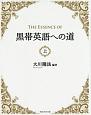 The Essence of 黒帯英語への道(上)