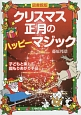 クリスマス・正月のハッピーマジック<図書館版> 子どもと楽しむ超もりあがり手品