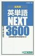 全英連 英単語NEXT3600 大学受験英語