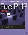 はじめてのフレームワークとしてのFuelPHP<改訂版>