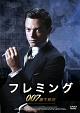 フレミング〜007誕生秘話〜