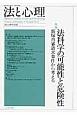 法と心理 14-1 特集:法科学の可能性と危険性