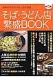 そば・うどん店 繁盛BOOK 新時代のそば・うどん店の雑誌(15)