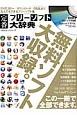 定番フリーソフト大辞典 無料ソフト大収録。 DVDコピー/ダウンロード/OS高速化/なんでもで