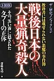 戦後日本の大量猟奇殺人 教科書には載せられない悪魔の事件簿