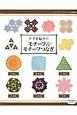 かぎ針編みのモチーフ&モチーフつなぎ 円形・四角形・三角形・六角形・八角形・花形