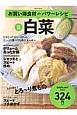 お買い得食材deパワーレシピ 白菜 (12)