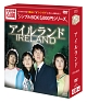 アイルランド DVD-BOX <シンプルBOX>