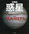 太陽系 惑星<新装版> 最新画像のすべて