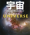 宇宙<新装版> 最新画像で見るそのすべて
