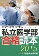 医学生がガイドする 私立医学部合格読本 2015