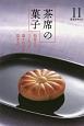淡交テキスト 茶席の菓子 和菓子のつくり方 盛り付け方 頂き方 (11)