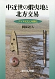 中近世の蝦夷地と北方交易 アイヌ文化と内国化