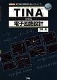 「TINA」による電子回路設計 電子回路の基礎教育に適したシミュレータ