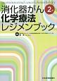 消化器がん化学療法レジメンブック<2版>