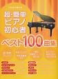 超・簡単 ピアノ初心者ベスト100曲集 これなら弾ける
