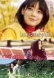 古新 舜ショートフィルム作品集 『サクラ、アンブレラ』『ほわいと。ポーズ』『koganeyuki』