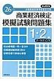 商業経済検定 模擬試験問題集 1・2級 マーケティング 平成26年 全国商業高等学校協会主催