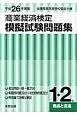 商業経済検定 模擬試験問題集 1・2級 商品と流通 平成26年 全国商業高等学校協会主催