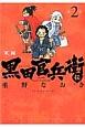 軍師 黒田官兵衛伝 (2)