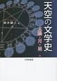 天空の文学史 太陽・月・星