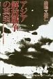 アジア解放戦争の真実 団塊の世代から観た大東亜戦争2