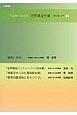 TOMIOKA世界遺産会議BOOKLET (3)