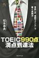 TOEIC990点満点到達法 世界への「貢献マインド」で磨く英語力