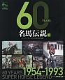 60YEARS名馬伝説(下) 1954-1993 JRA60周年記念 スーパーホースたちの栄光と遺産