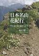 日本名山花紀行 登山道の花に魅せられて