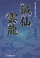 鍼仙雲龍 鍼灸治療家長編小説