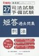 成川式 司法試験・予備試験 短答過去問集 刑法 平成27年 体系別