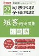 成川式 司法試験・予備試験 短答過去問集 行政法 平成27年 体系別