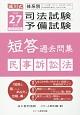 成川式 司法試験・予備試験 短答過去問集 民事訴訟法 平成27年 体系別