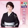 歌カラ全曲集 ベスト8 市川由紀乃