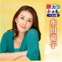 歌カラ全曲集 ベスト8 水田竜子