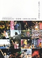 GOOD ROCKS! SPECIAL BOOK OTODAMA2014~音泉魂~ OFFICIAL BOOK 必死のパッチで10回目!