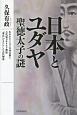 日本とユダヤ 聖徳太子の謎 失われたイスラエル10支族と古代東方キリスト教徒「