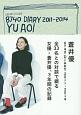 8740-HANASHIWO- DIARY 2011~2014