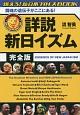 詳説 新日イズム<完全版> 闘魂の遺伝子がここにある! 燃えろ!新日本プロレスBOOK