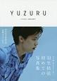 YUZURU 羽生結弦写真集