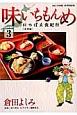 味いちもんめ にっぽん食紀行 (3)