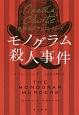 モノグラム殺人事件 〈名探偵ポアロ〉シリーズ