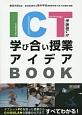 ICTを活用した学び合い授業アイデアBOOK タブレットPCを使った授業から校内無線LANの整備